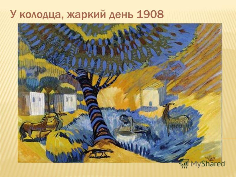 У колодца, жаркий день 1908