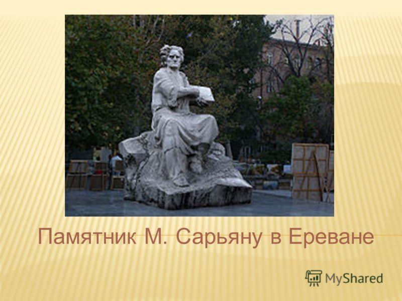 Памятник М. Сарьяну в Ереване