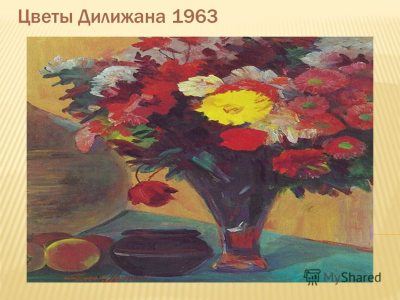 Цветы Дилижана 1963