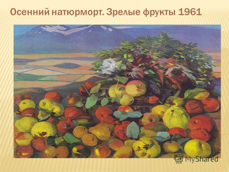 Осенний натюрморт. Зрелые фрукты 1961