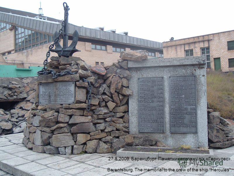 27.8.2009. Баренцбург. Памятник экипажу п/х «Геркулес». Barentsburg. The memorial to the crew of the ship Hercules.