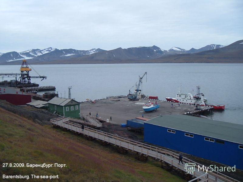 27.8.2009. Баренцбург. Порт. Barentsburg. The sea-port.