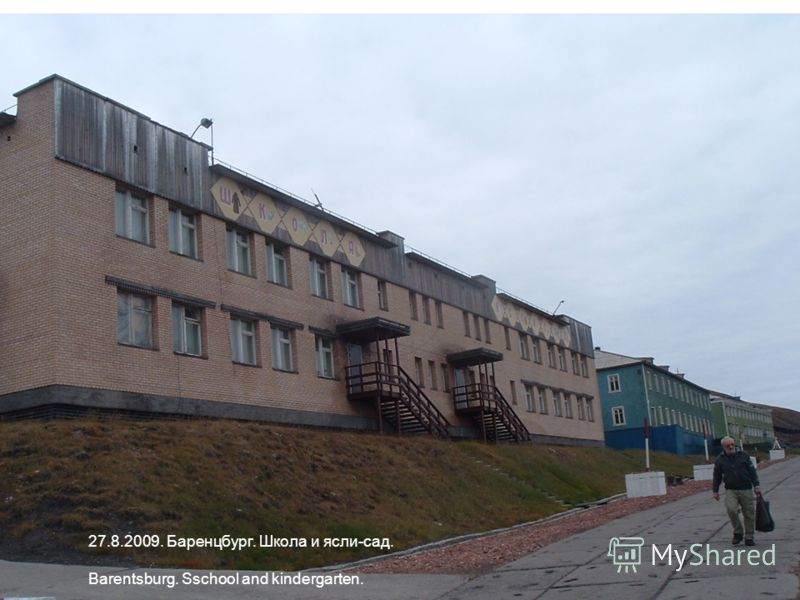 27.8.2009. Баренцбург. Школа и ясли-сад. Barentsburg. Sschool and kindergarten.