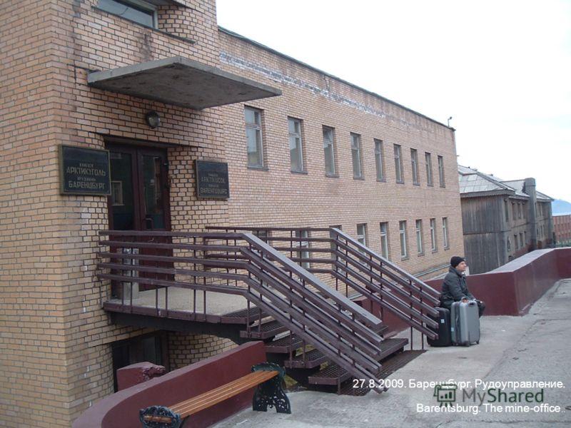 27.8.2009. Баренцбург. Рудоуправление. Barentsburg. The mine-office..