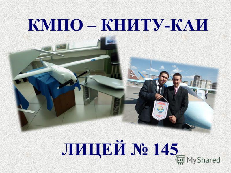 КМПО – КНИТУ-КАИ ЛИЦЕЙ 145