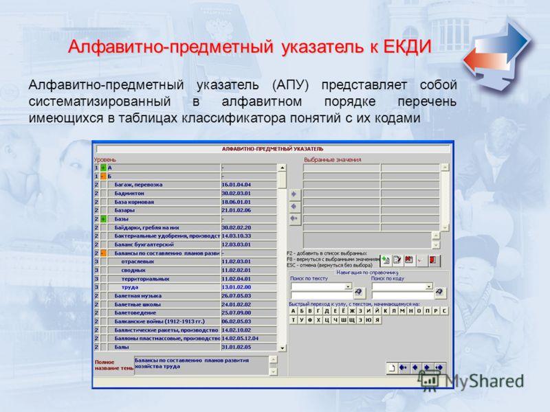 Алфавитно-предметный указатель (АПУ) представляет собой систематизированный в алфавитном порядке перечень имеющихся в таблицах классификатора понятий с их кодами Алфавитно-предметный указатель к ЕКДИ