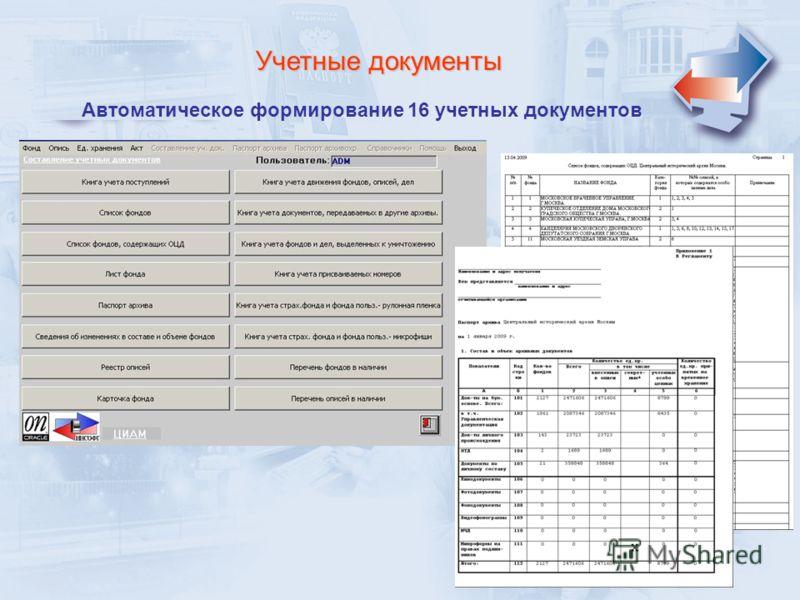 Учетные документы Автоматическое формирование 16 учетных документов