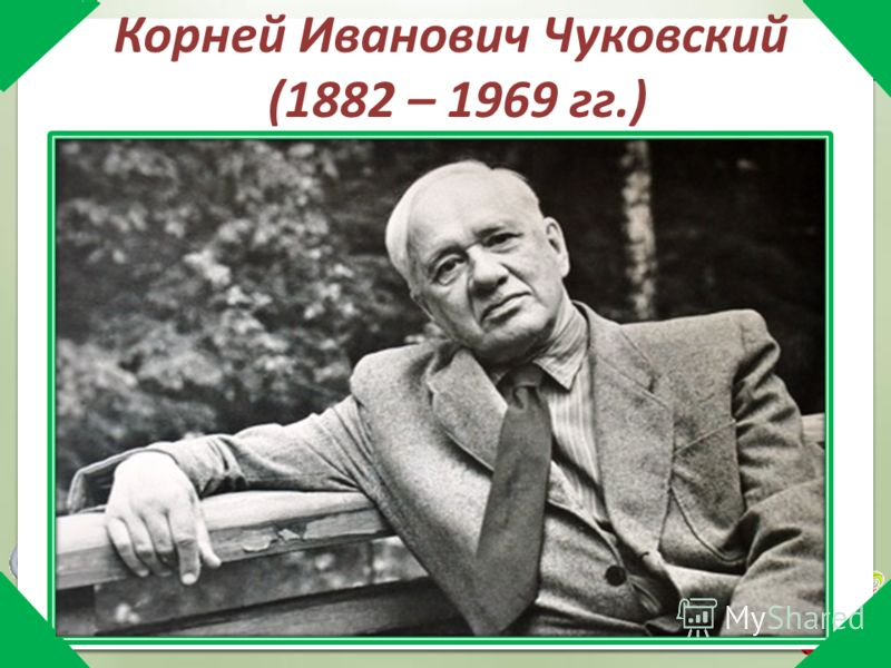 Корней Иванович Чуковский (1882 – 1969 гг.)