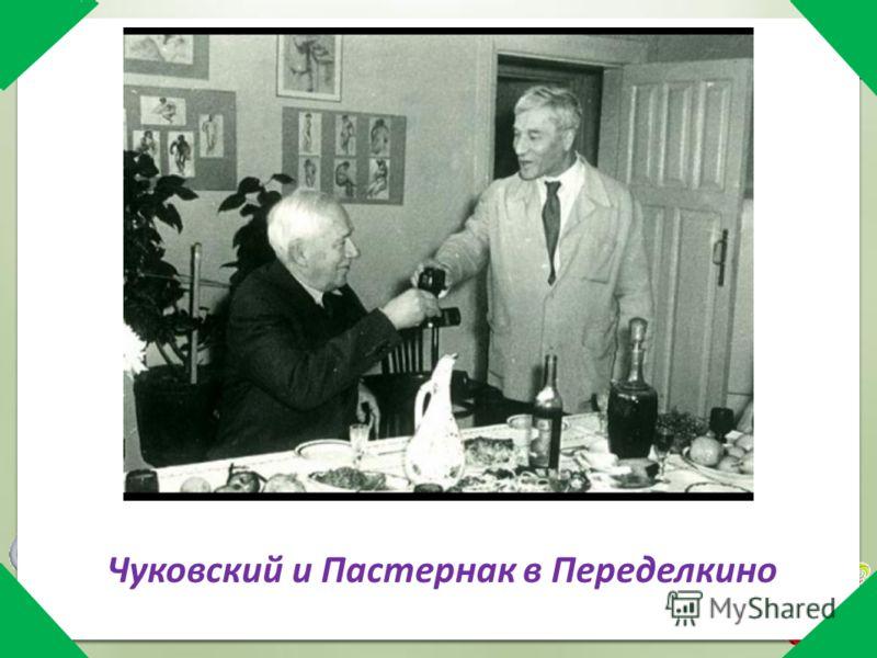 Чуковский и Пастернак в Переделкино