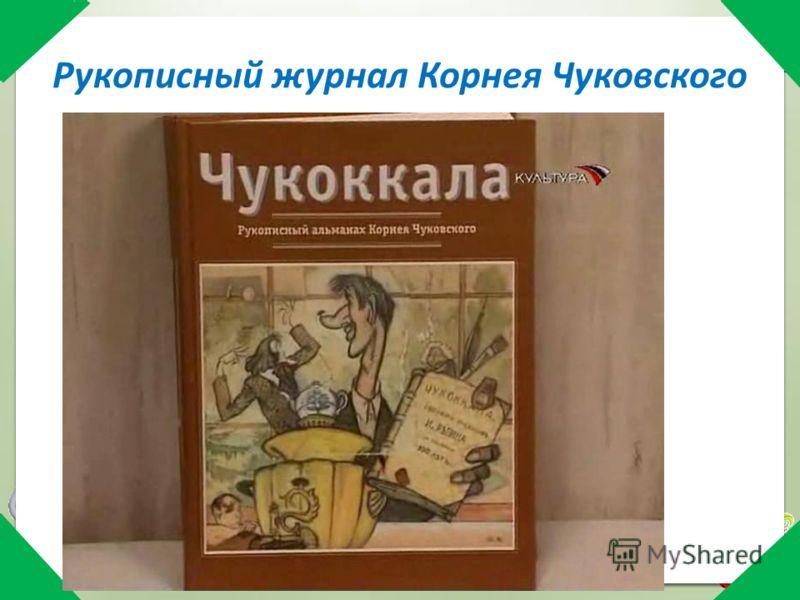 Рукописный журнал Корнея Чуковского