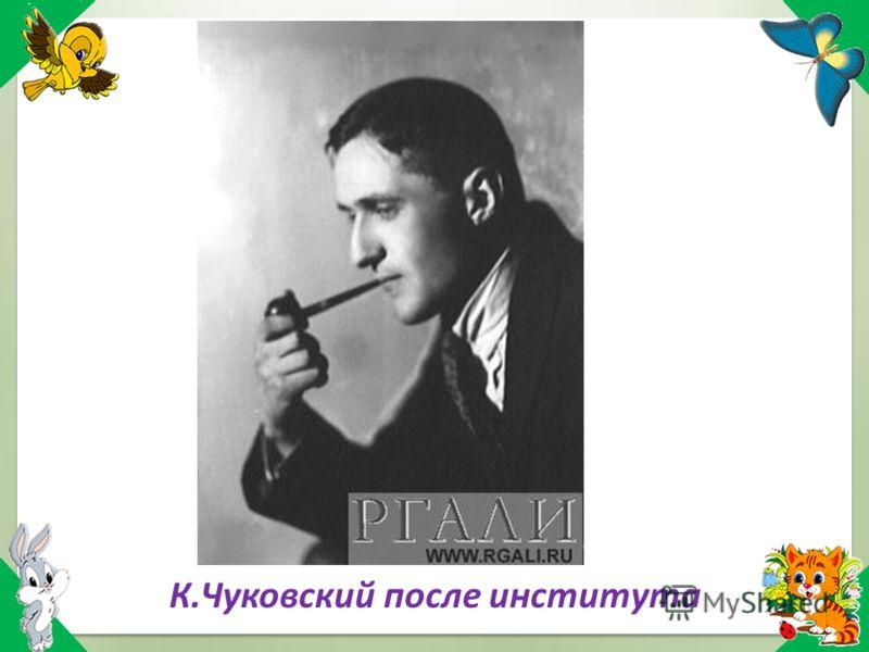 К.Чуковский после института
