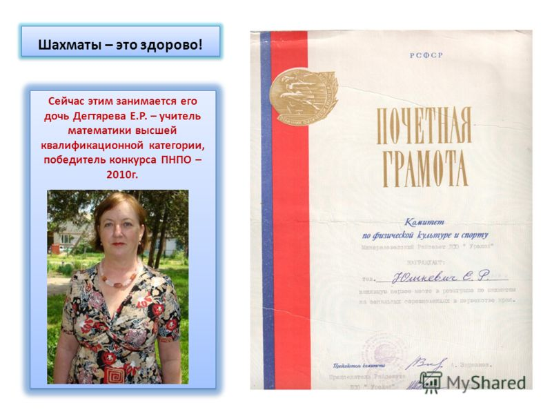 Шахматы – это здорово! Сейчас этим занимается его дочь Дегтярева Е.Р. – учитель математики высшей квалификационной категории, победитель конкурса ПНПО – 2010г.