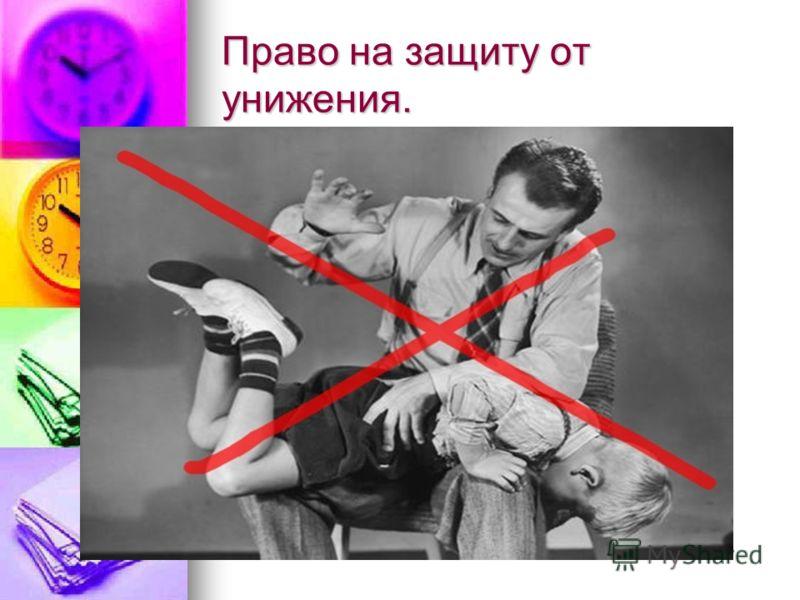 Право на защиту от унижения.
