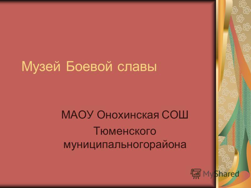 Музей Боевой славы МАОУ Онохинская СОШ Тюменского муниципальногорайона