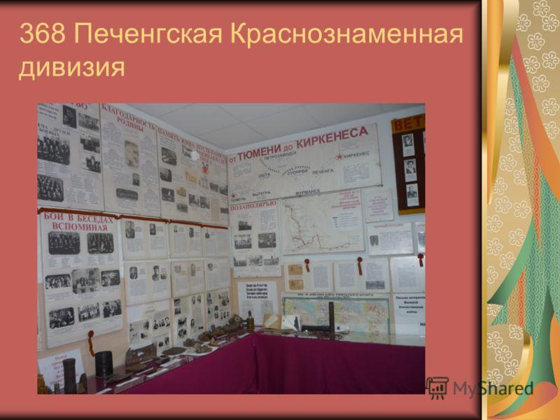 368 Печенгская Краснознаменная дивизия
