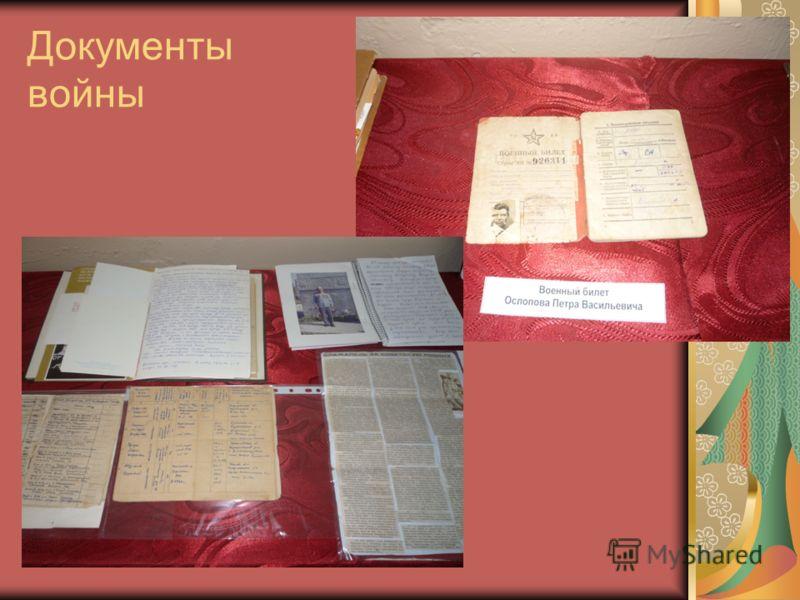 Документы войны