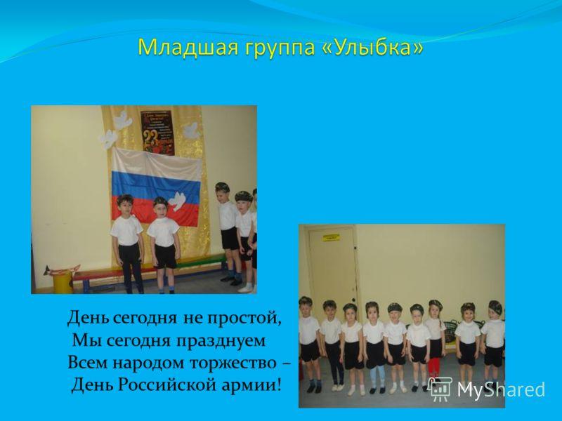 День сегодня не простой, Мы сегодня празднуем Всем народом торжество – День Российской армии!