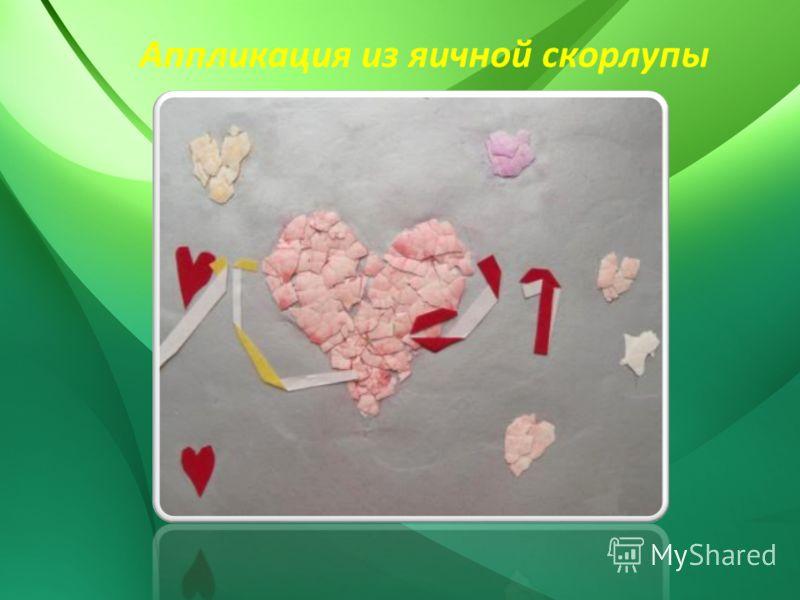 Аппликация из яичной скорлупы
