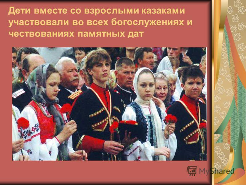 Дети вместе со взрослыми казаками участвовали во всех богослужениях и чествованиях памятных дат
