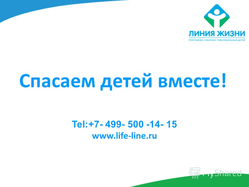 Спасаем детей вместе! Tel:+7- 499- 500 -14- 15 www.life-line.ru