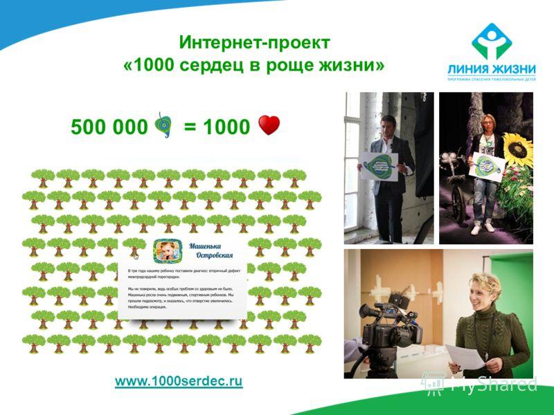 Интернет-проект «1000 сердец в роще жизни» 500 000 = 1000 www.1000serdec.ru
