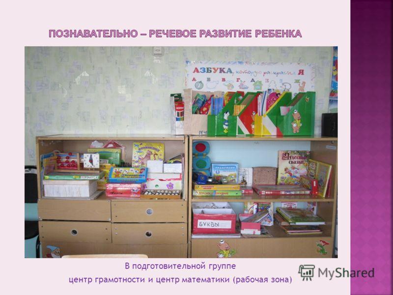 В подготовительной группе центр грамотности и центр математики (рабочая зона)