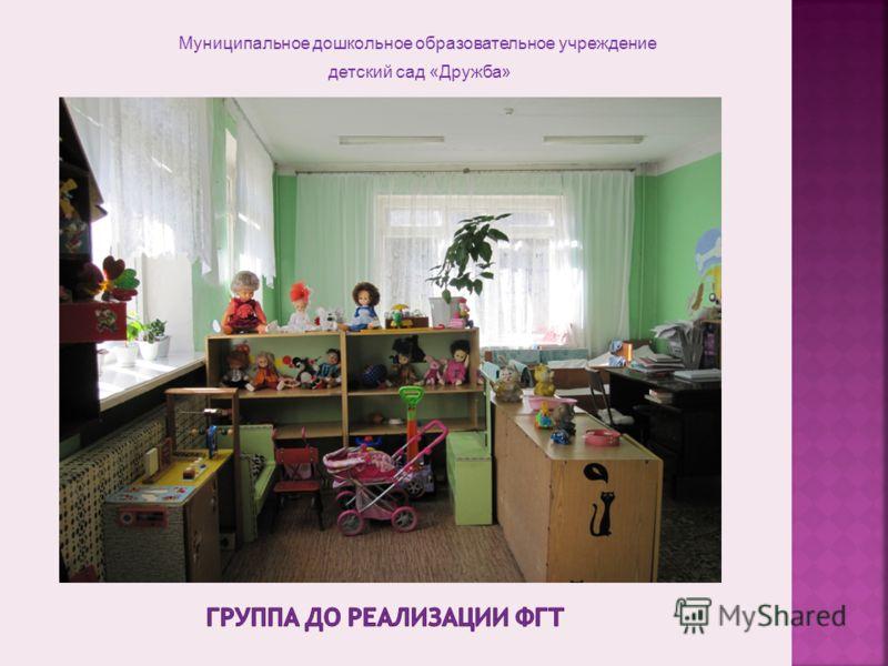 Муниципальное дошкольное образовательное учреждение детский сад «Дружба»