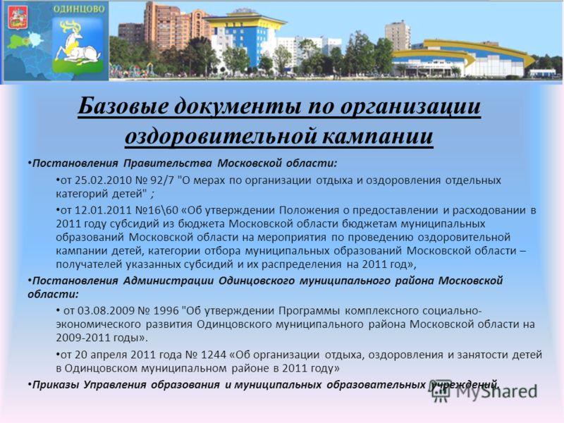 Базовые документы по организации оздоровительной кампании Постановления Правительства Московской области: от 25.02.2010 92/7