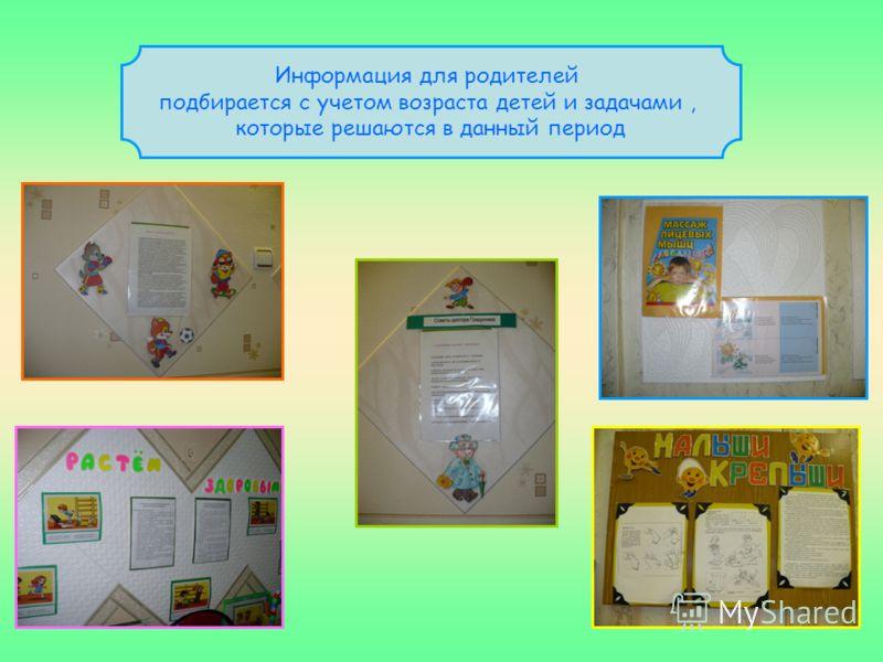 Информация для родителей подбирается с учетом возраста детей и задачами, которые решаются в данный период