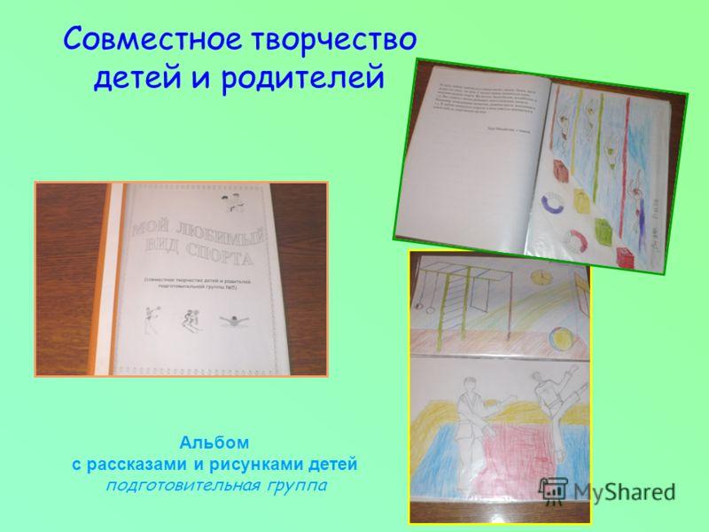 Совместное творчество детей и родителей Альбом с рассказами и рисунками детей подготовительная группа