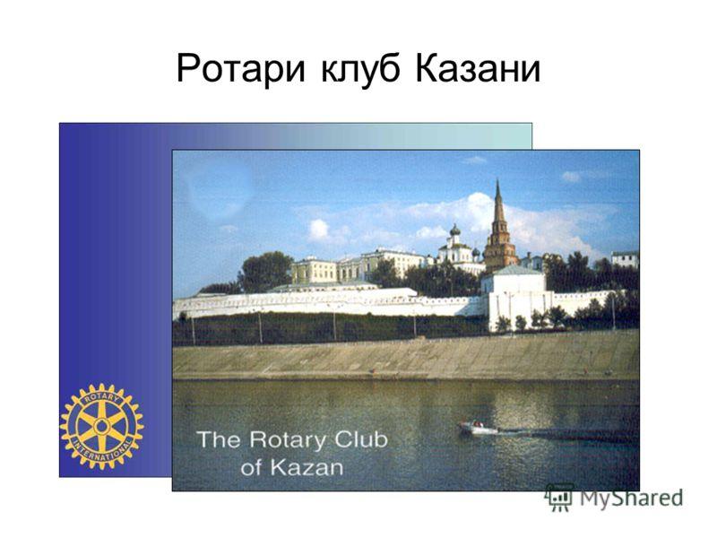 Ротари клуб Казани