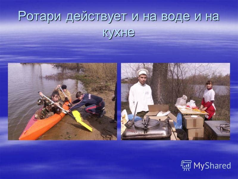 Ротари действует и на воде и на кухне