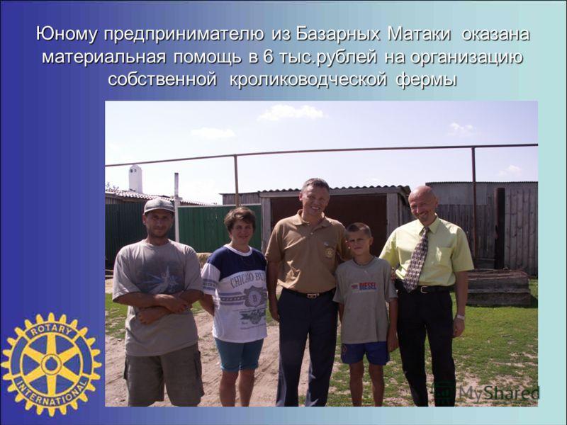 Юному предпринимателю из Базарных Матаки оказана материальная помощь в 6 тыс.рублей на организацию собственной кролиководческой фермы