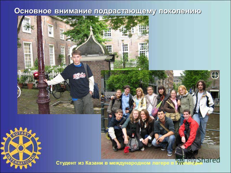 Основное внимание подрастающему поколению Студент из Казани в международном лагере в Голландии