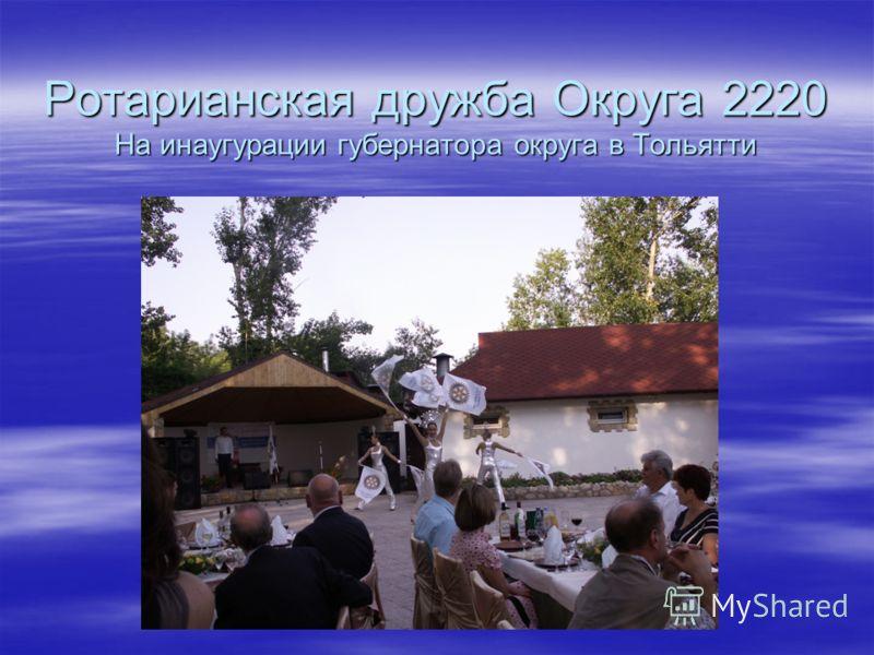 Ротарианская дружба Округа 2220 На инаугурации губернатора округа в Тольятти