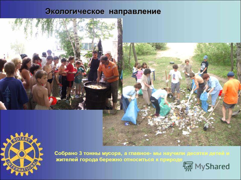 Экологическое направление Собрано 3 тонны мусора, а главное- мы научили десятки детей и жителей города бережно относиться к природе