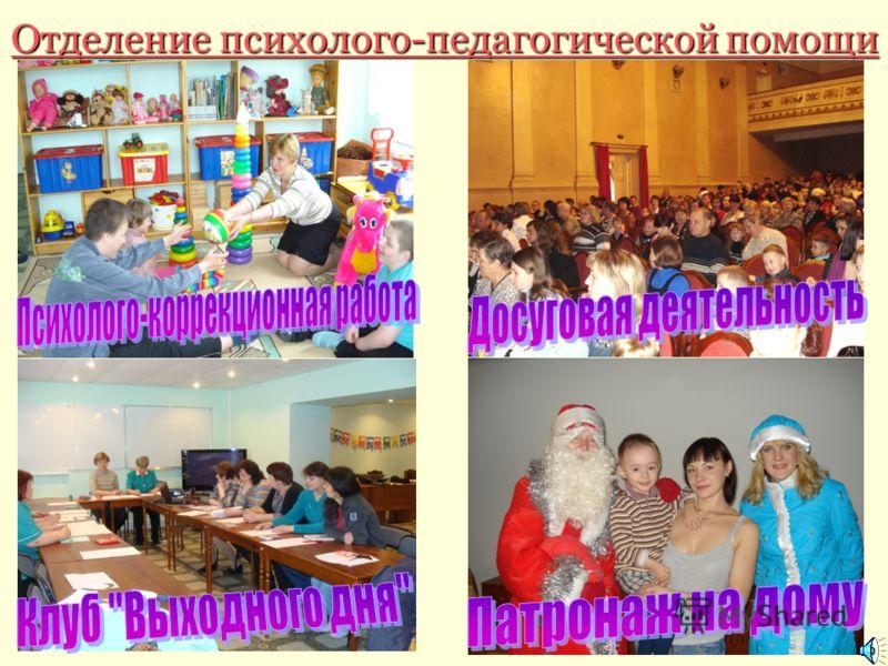 Отделение психолого-педагогической помощи