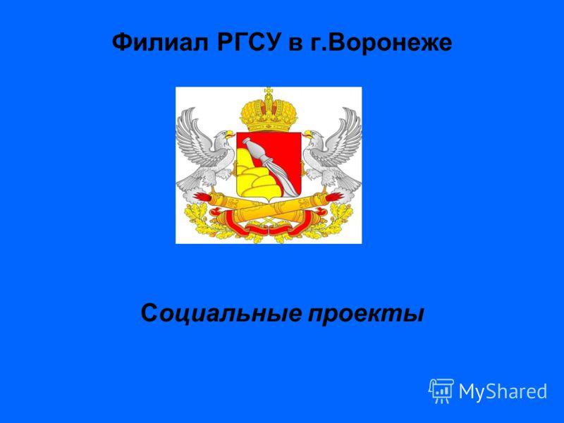 Филиал РГСУ в г.Воронеже Социальные проекты
