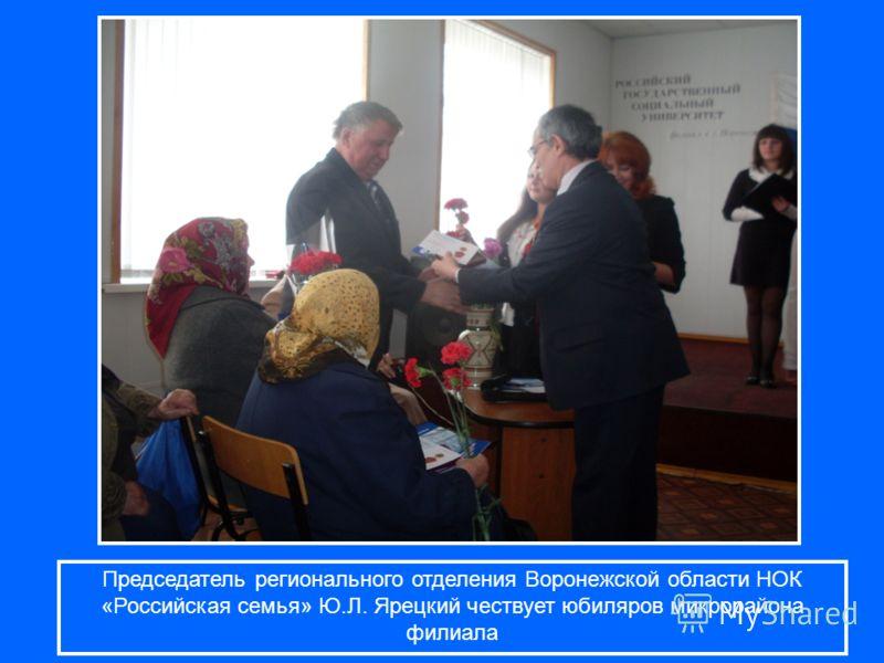 Председатель регионального отделения Воронежской области НОК «Российская семья» Ю.Л. Ярецкий чествует юбиляров микрорайона филиала