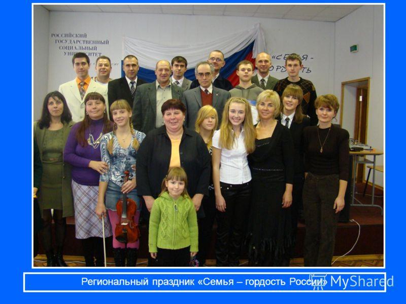 Региональный праздник «Семья – гордость России»