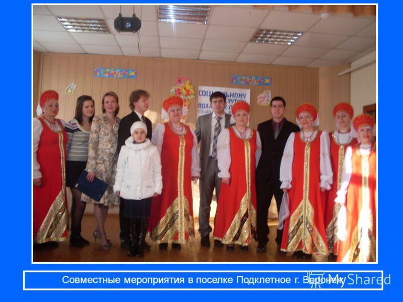 Совместные мероприятия в поселке Подклетное г. Воронеж