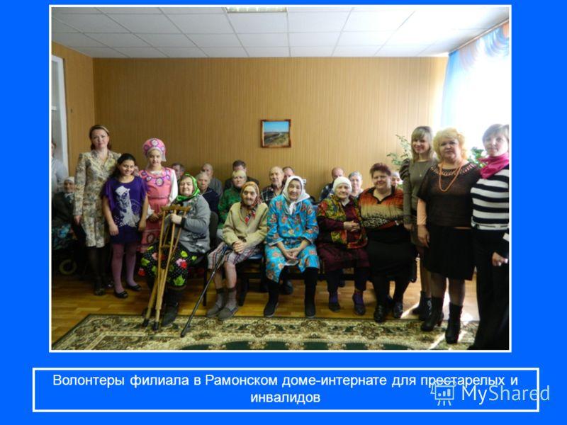 Волонтеры филиала в Рамонском доме-интернате для престарелых и инвалидов