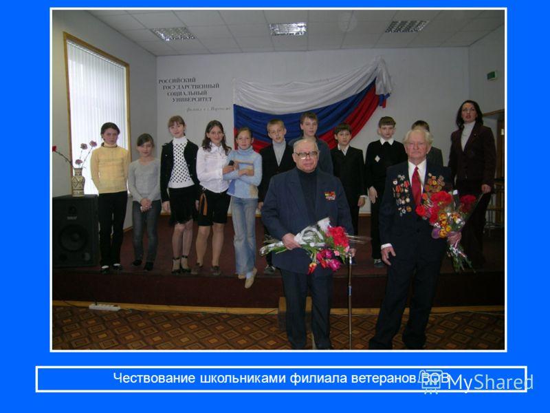 Чествование школьниками филиала ветеранов ВОВ