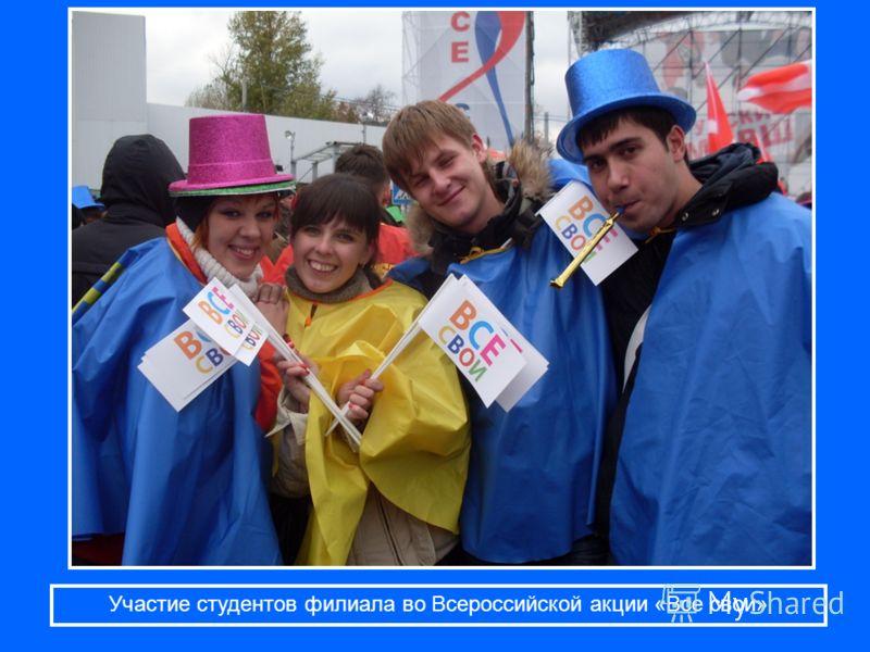 Участие студентов филиала во Всероссийской акции «Все свои»