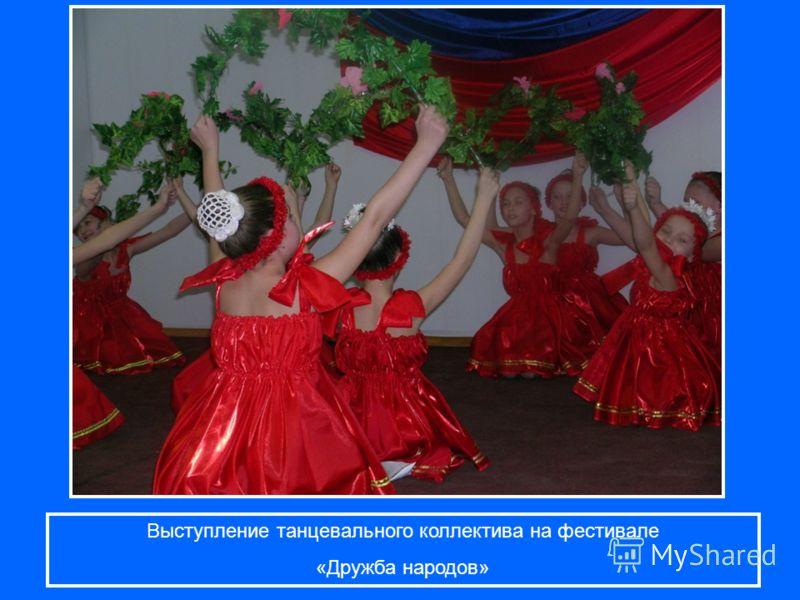 Выступление танцевального коллектива на фестивале «Дружба народов»