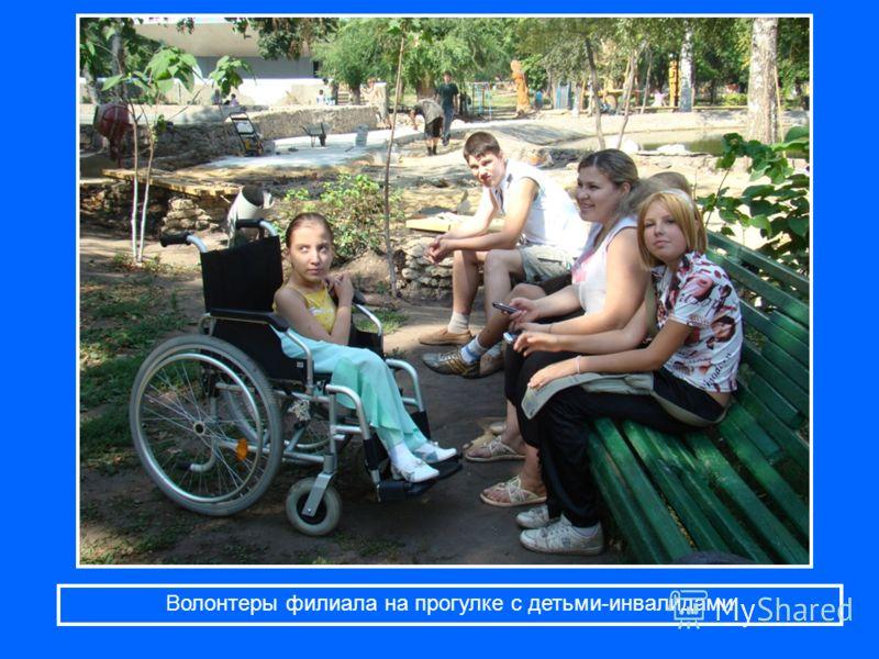 Волонтеры филиала на прогулке с детьми-инвалидами