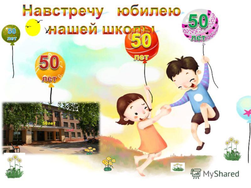 50лет