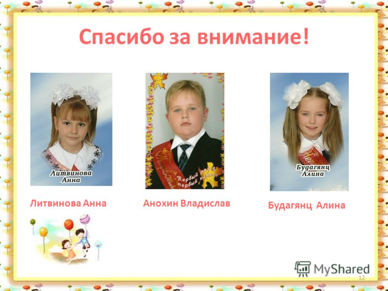 Спасибо за внимание! 12 Будагянц Алина Литвинова АннаАнохин Владислав