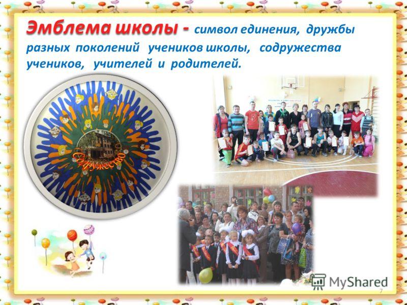 Эмблема школы - Эмблема школы - символ единения, дружбы разных поколений учеников школы, содружества учеников, учителей и родителей. 7