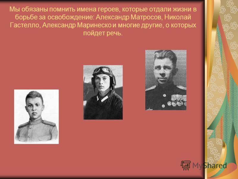 Мы обязаны помнить имена героев, которые отдали жизни в борьбе за освобождение: Александр Матросов, Николай Гастелло, Александр Маринеско и многие другие, о которых пойдет речь.